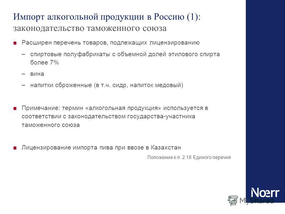 7 Импорт алкогольной продукции в Россию (1): законодательство таможенного союза Расширен перечень товаров, подлежащих лицензированию –спиртовые полуфабрикаты с объемной долей этилового спирта более 7% –вина –напитки сброженные (в т.ч. сидр, напиток м