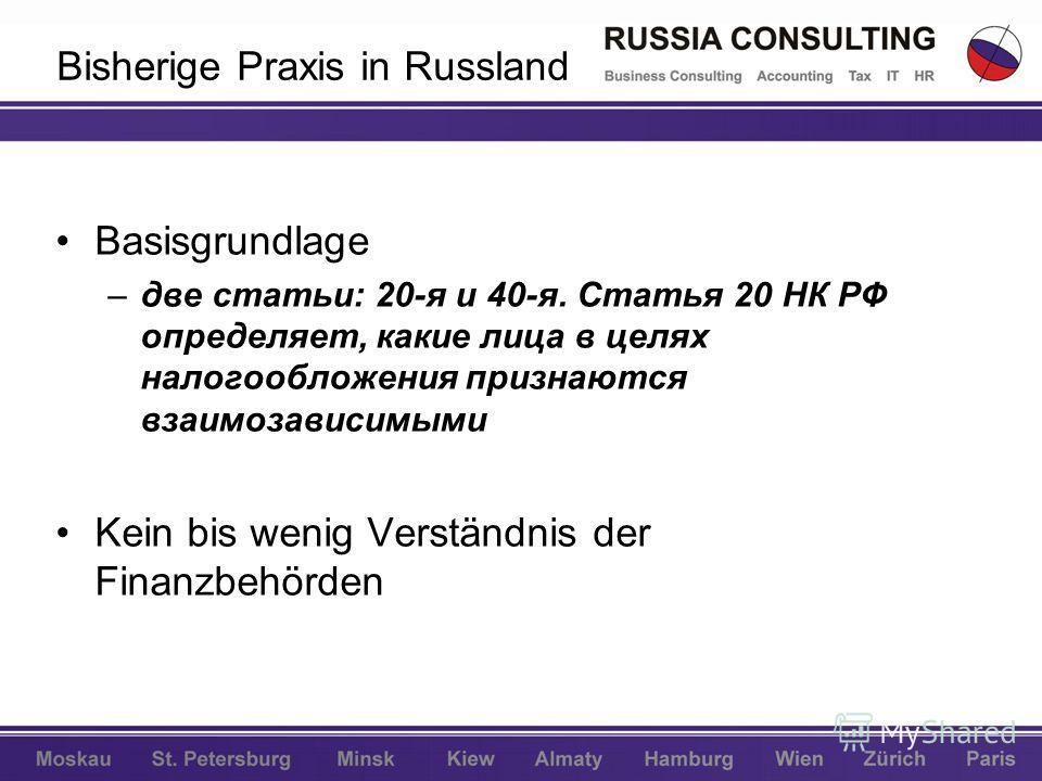 Bisherige Praxis in Russland Basisgrundlage –две статьи: 20-я и 40-я. Статья 20 НК РФ определяет, какие лица в целях налогообложения признаются взаимозависимыми Kein bis wenig Verständnis der Finanzbehörden