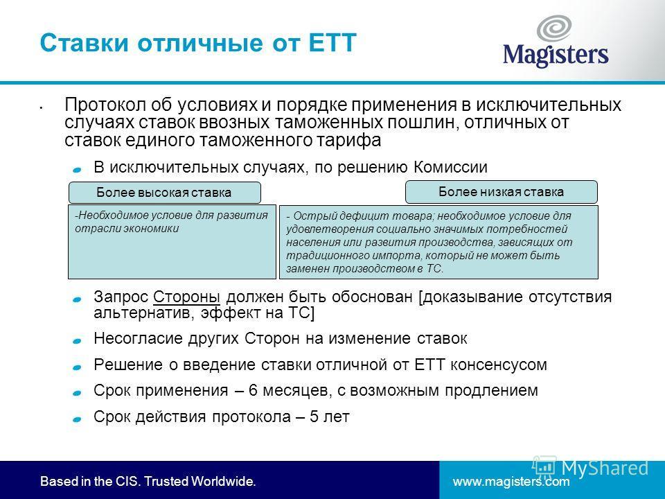 www.magisters.comBased in the CIS. Trusted Worldwide. Ставки отличные от ЕТТ Протокол об условиях и порядке применения в исключительных случаях ставок ввозных таможенных пошлин, отличных от ставок единого таможенного тарифа В исключительных случаях,