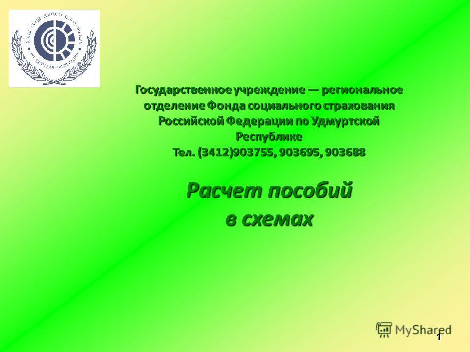 1111 Государственное учреждение региональное отделение Фонда социального страхования Российской Федерации по Удмуртской Республике Тел. (3412)903755, 903695, 903688 Расчет пособий в схемах