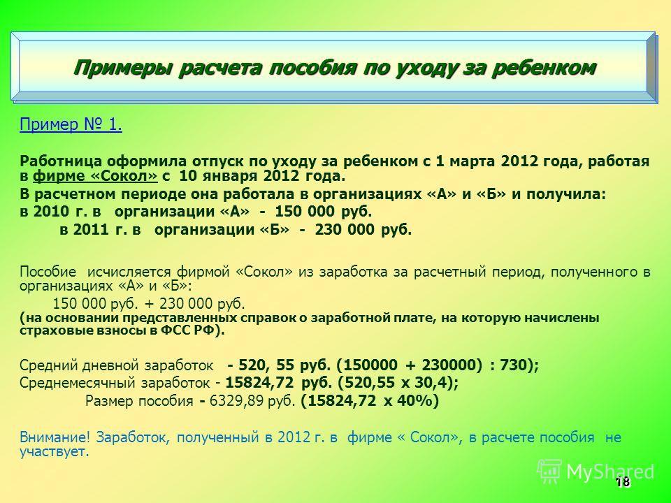1818181818 Пример 1. Работница оформила отпуск по уходу за ребенком с 1 марта 2012 года, работая в фирме «Сокол» с 10 января 2012 года. В расчетном периоде она работала в организациях «А» и «Б» и получила: в 2010 г. в организации «А» - 150 000 руб. в