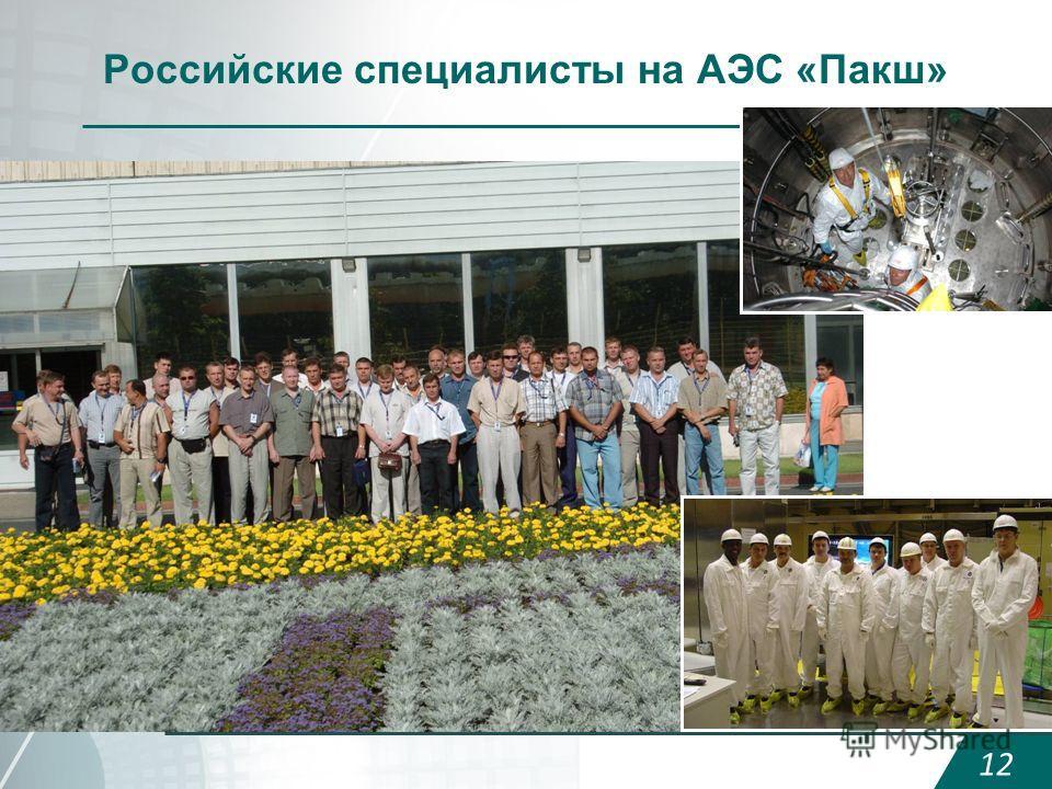 12 Российские специалисты на АЭС «Пакш»