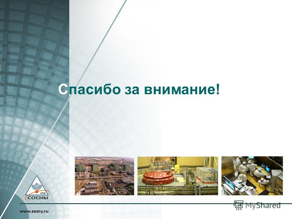 www.sosny.ru Спасибо за внимание!