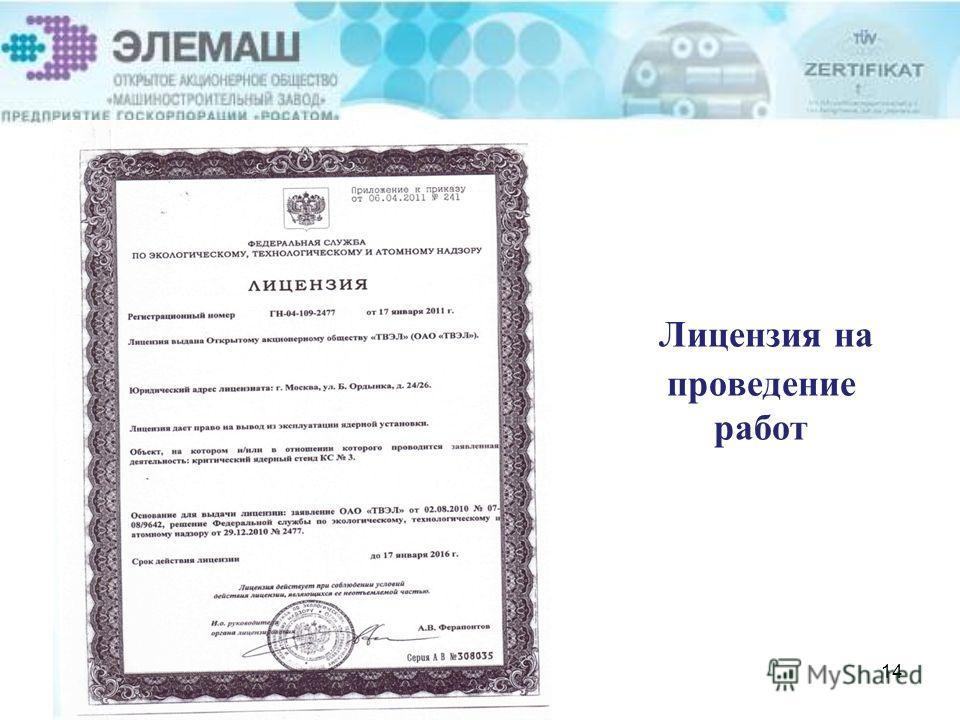 Лицензия на проведение работ 14