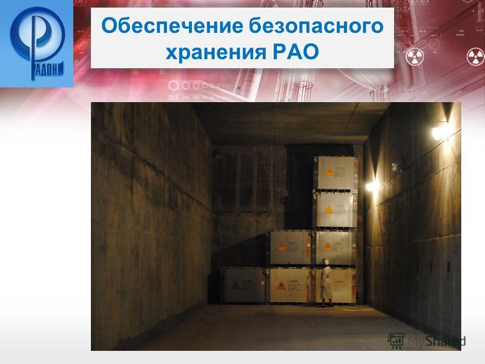 Обеспечение безопасного хранения РАО