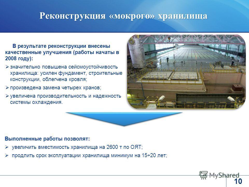 10 Реконструкция «мокрого» хранилища В результате реконструкции внесены качественные улучшения (работы начаты в 2008 году): значительно повышена сейсмоустойчивость хранилища: усилен фундамент, строительные конструкции, облегчена кровля; произведена з