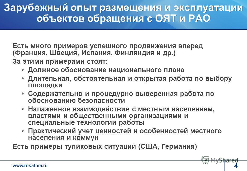 www.rosatom.ru Создание пункта захоронения 3