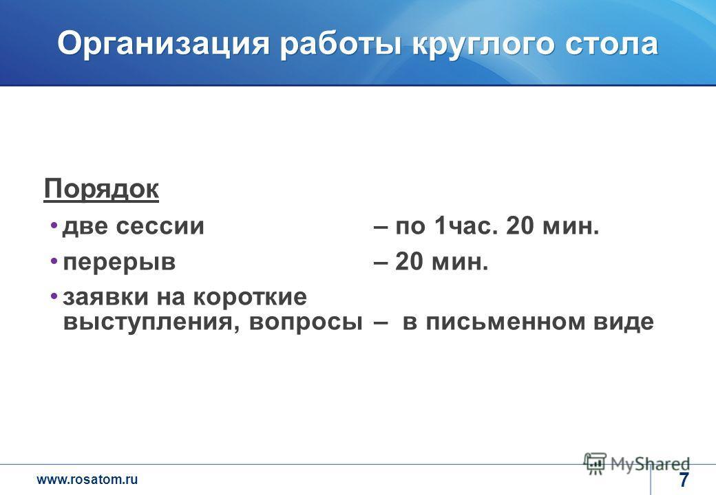 www.rosatom.ru Формирование отношения к размещению и эксплуатации объектов обращения с ОЯТ и РАО 6 Страхи и опасения, различного уровня репутационные риски Выгоды, убежденность в безопасности и надежности