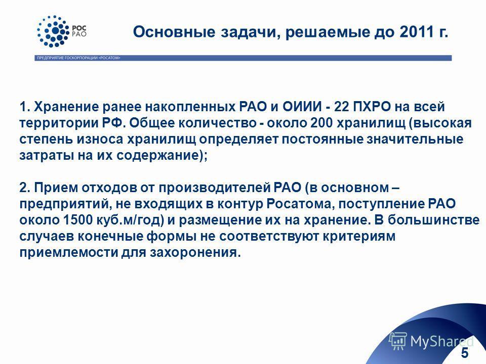 www.rosatom.ru 5 1. Хранение ранее накопленных РАО и ОИИИ - 22 ПХРО на всей территории РФ. Общее количество - около 200 хранилищ (высокая степень износа хранилищ определяет постоянные значительные затраты на их содержание); 2. Прием отходов от произв