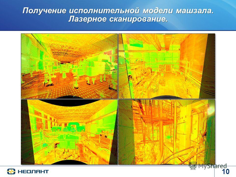 10 Получение исполнительной модели машзала. Лазерное сканирование.