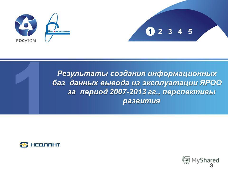 1 12345 3 Результаты создания информационных баз данных вывода из эксплуатации ЯРОО за период 2007-2013 гг., перспективы развития