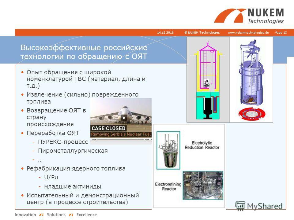 www.nukemtechnologies.de © NUKEM Technologies Высокоэффективные российские технологии по обращению с ОЯТ Опыт обращения с широкой номенклатурой ТВС (материал, длина и т.д.) Извлечение (сильно) поврежденного топлива Возвращение ОЯТ в страну происхожде
