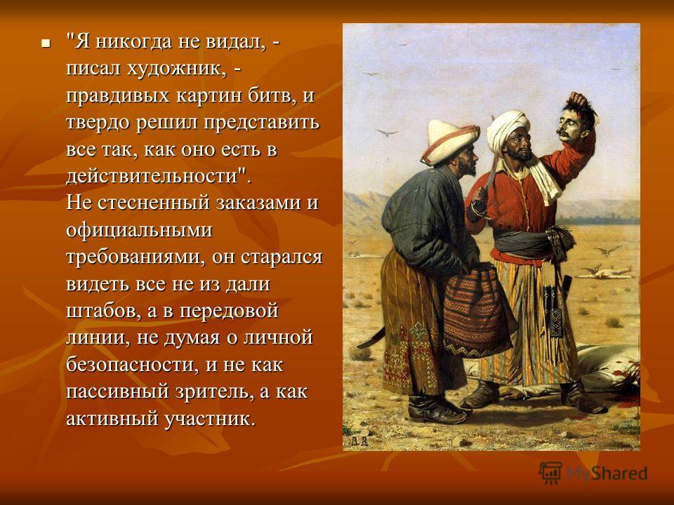 Забытый. 1871 г.