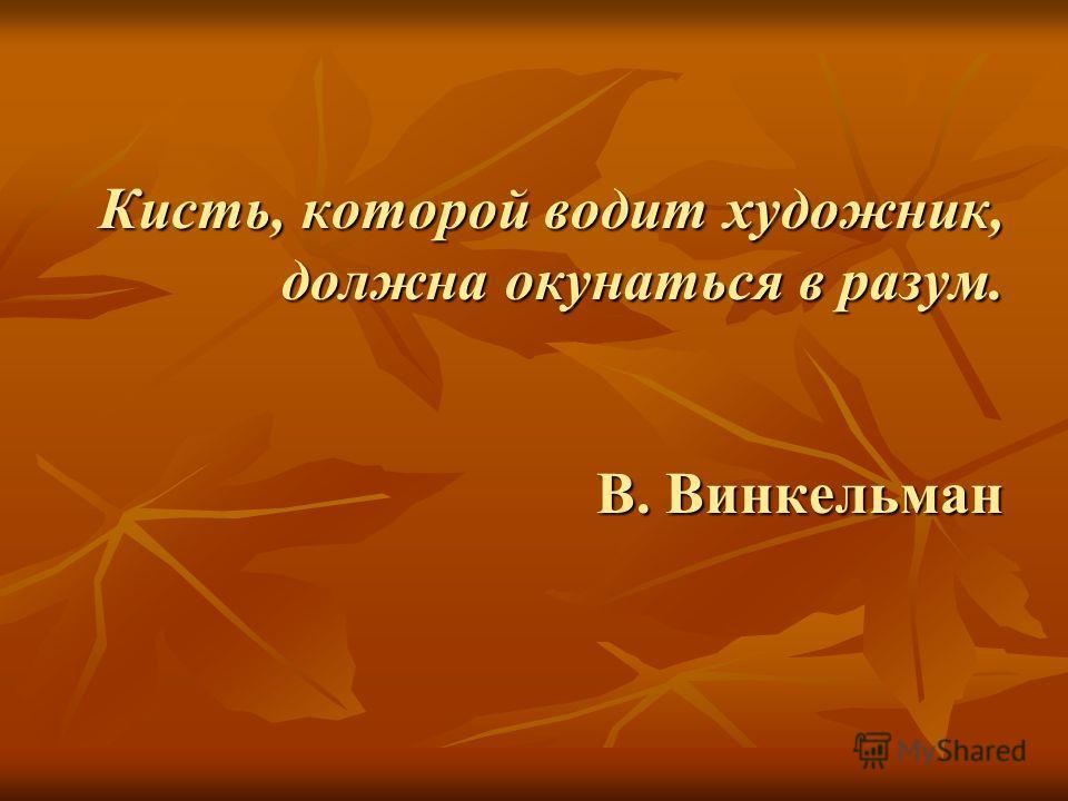 Верещагин Василий Васильевич (14.10.1842 - 31.03.1904) НТИЦ МГУ им. адм. Г.И.Невельского 2010 г.