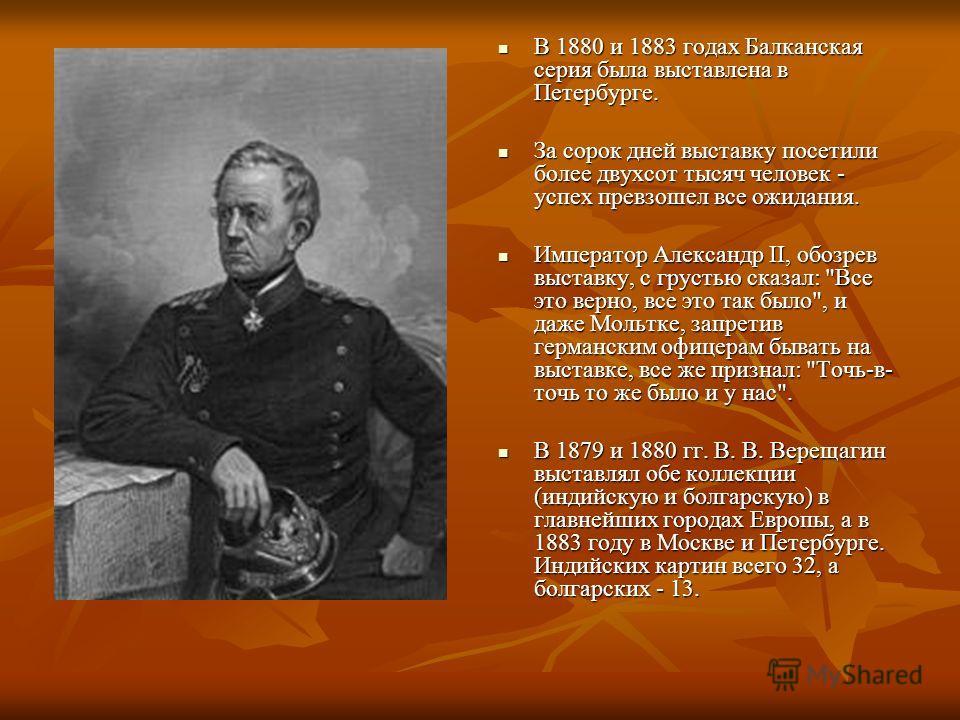 Верещагин объездил почти всю Болгарию, привез в Париж огромное количество этюдов и работал там над выполнением военных картин целых два года. За участие в боевых действиях Верещагин был представлен к награждению Золотым оружием, но отказался от награ