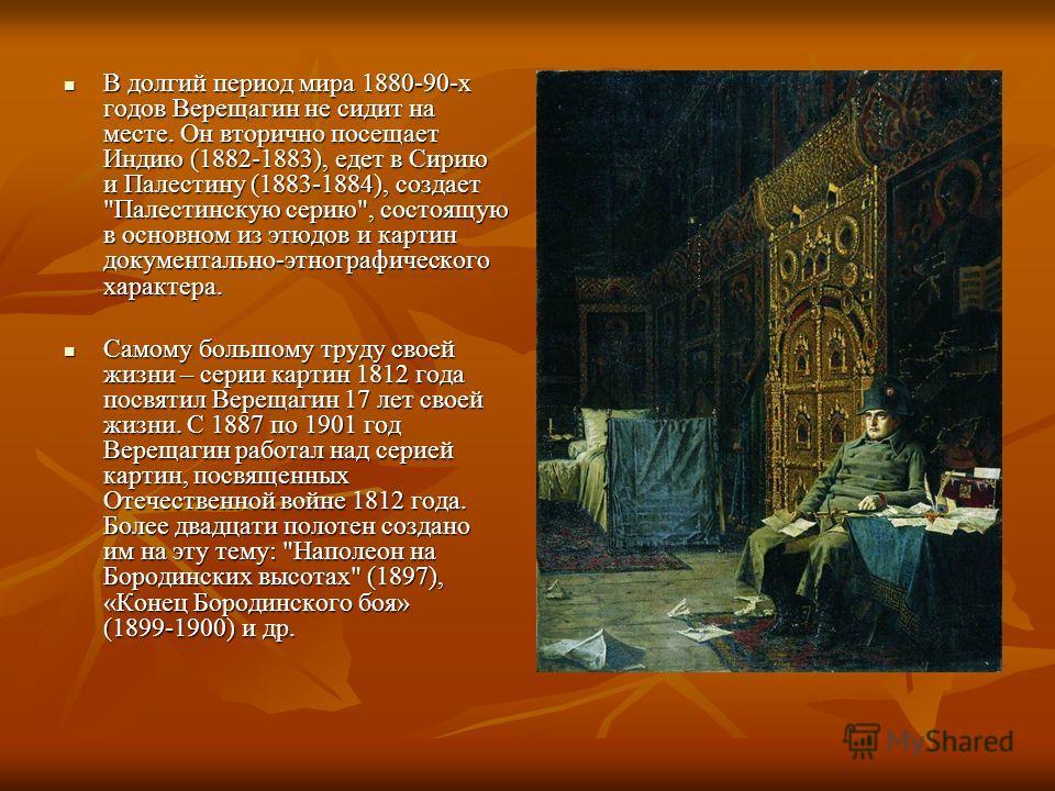 В 1880 и 1883 годах Балканская серия была выставлена в Петербурге. В 1880 и 1883 годах Балканская серия была выставлена в Петербурге. За сорок дней выставку посетили более двухсот тысяч человек - успех превзошел все ожидания. За сорок дней выставку п