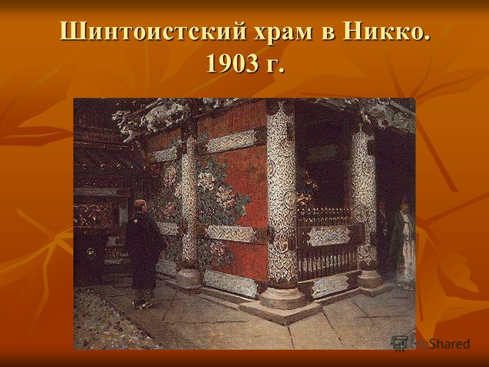Начало Японской войны заставило Верещагина бросить начатые работы и