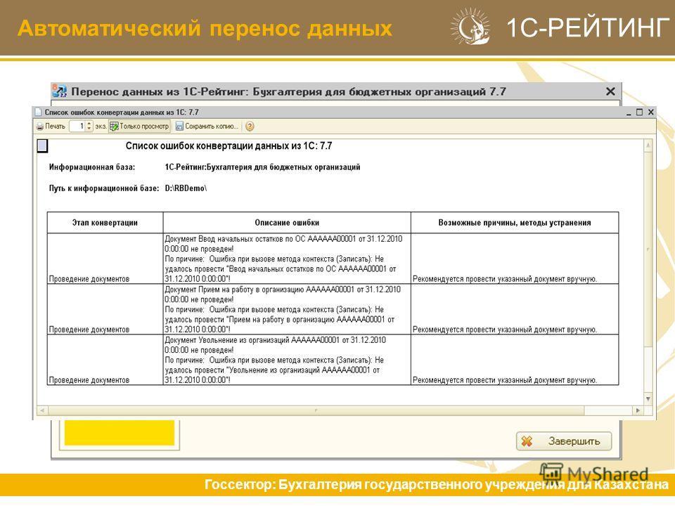 Автоматический перенос данных Госсектор: Бухгалтерия государственного учреждения для Казахстана 1С-РЕЙТИНГ