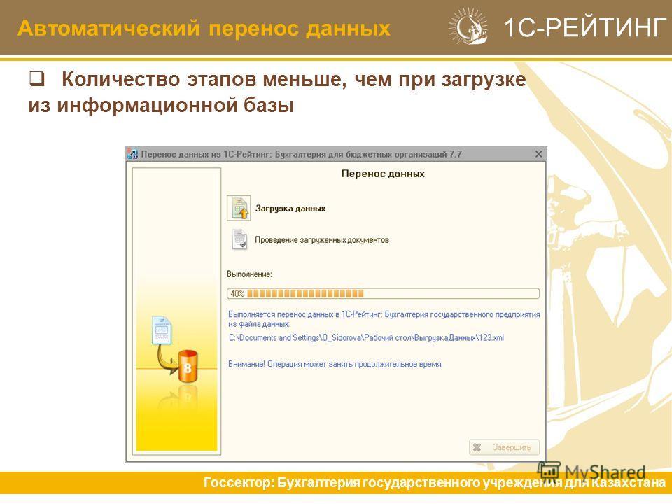 Автоматический перенос данных Госсектор: Бухгалтерия государственного учреждения для Казахстана 1С-РЕЙТИНГ Количество этапов меньше, чем при загрузке из информационной базы