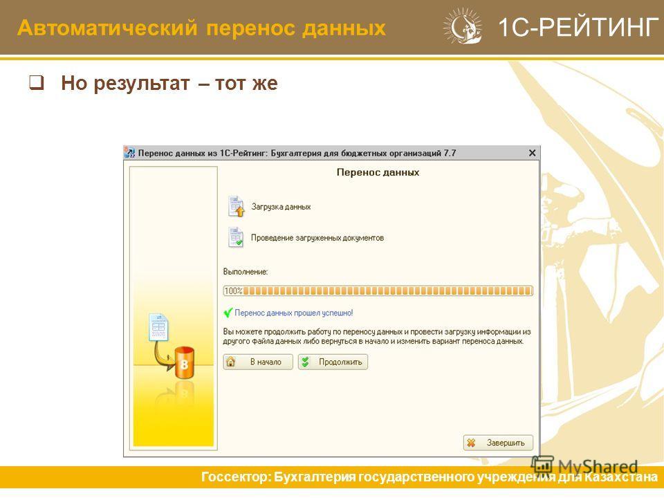 Автоматический перенос данных Госсектор: Бухгалтерия государственного учреждения для Казахстана 1С-РЕЙТИНГ Но результат – тот же