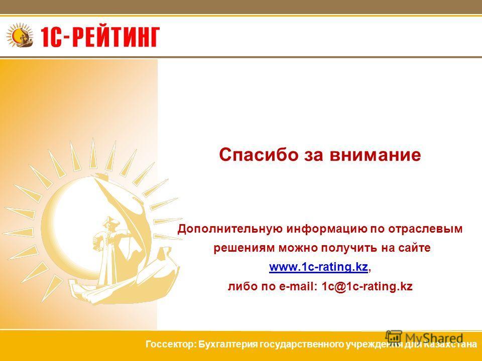 Госсектор: Бухгалтерия государственного учреждения для Казахстана Спасибо за внимание Дополнительную информацию по отраслевым решениям можно получить на сайте www.1c-rating.kzwww.1c-rating.kz, либо по e-mail: 1c@1c-rating.kz