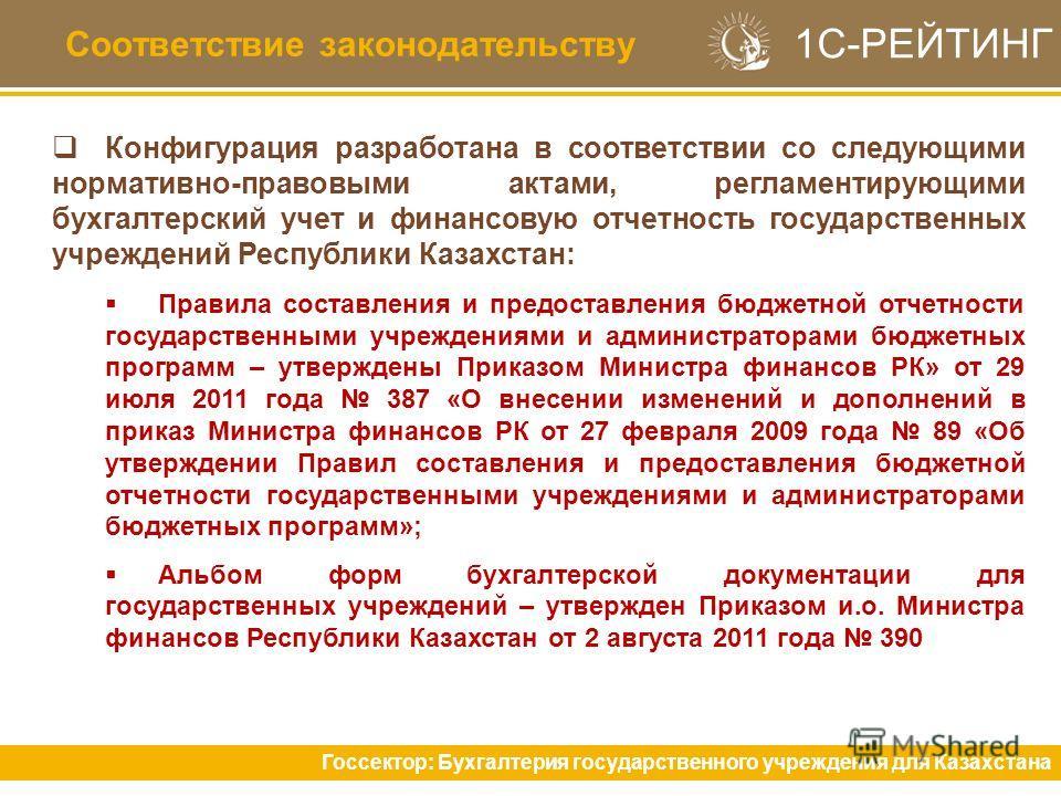 Соответствие законодательству Госсектор: Бухгалтерия государственного учреждения для Казахстана Конфигурация разработана в соответствии со следующими нормативно-правовыми актами, регламентирующими бухгалтерский учет и финансовую отчетность государств