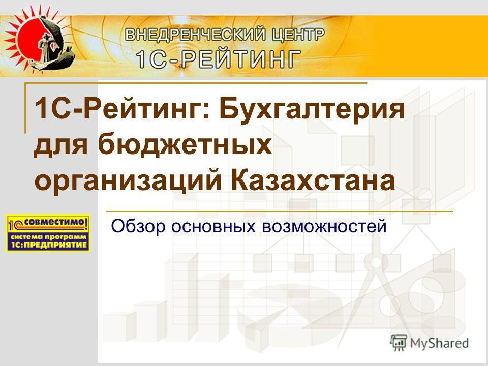 1С-Рейтинг: Бухгалтерия для бюджетных организаций Казахстана Обзор основных возможностей
