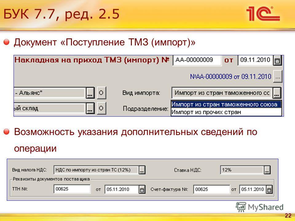 БУК 7.7, ред. 2.5 Документ «Поступление ТМЗ (импорт)» Возможность указания дополнительных сведений по операции 22