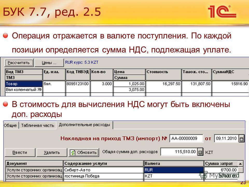 Операция отражается в валюте поступления. По каждой позиции определяется сумма НДС, подлежащая уплате. В стоимость для вычисления НДС могут быть включены доп. расходы 23 БУК 7.7, ред. 2.5