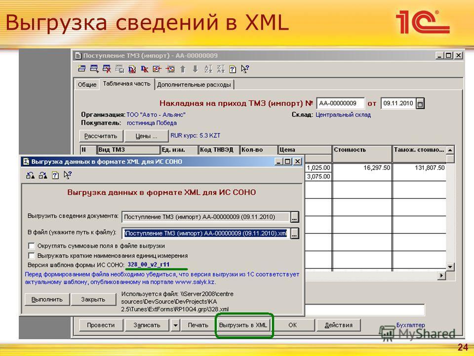 Выгрузка сведений в XML 24