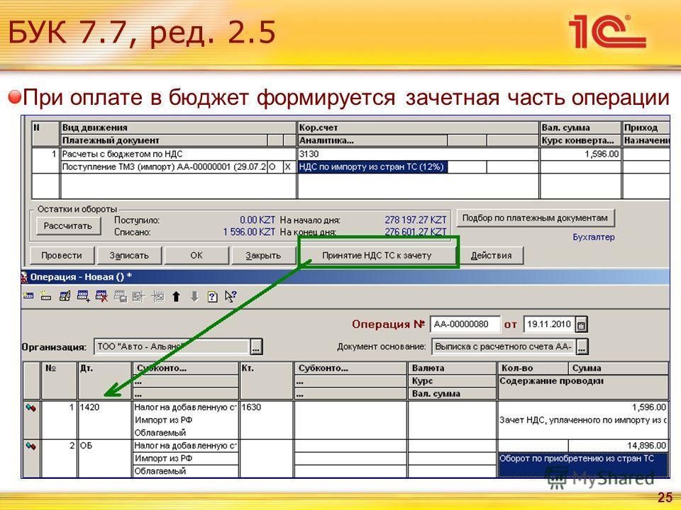 При оплате в бюджет формируется зачетная часть операции 25 БУК 7.7, ред. 2.5