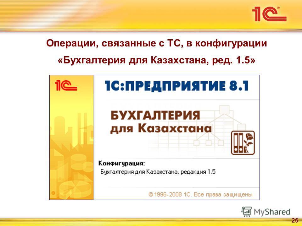 Операции, связанные с ТС, в конфигурации «Бухгалтерия для Казахстана, ред. 1.5» 26