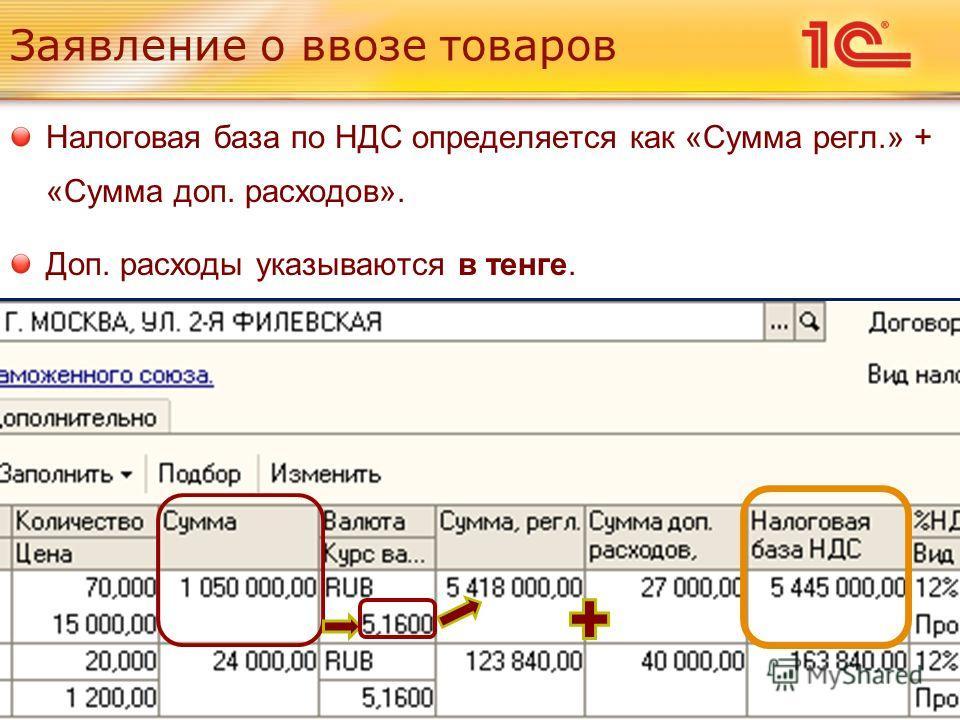 Налоговая база по НДС определяется как «Сумма регл.» + «Сумма доп. расходов». Доп. расходы указываются в тенге. 28 Заявление о ввозе товаров