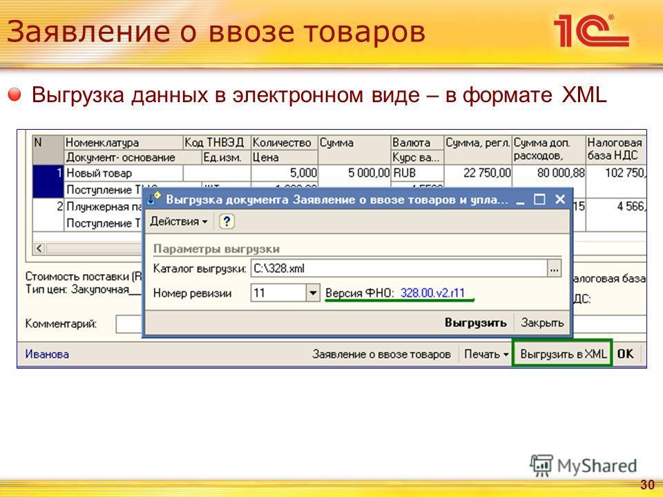 Выгрузка данных в электронном виде – в формате XML 30 Заявление о ввозе товаров