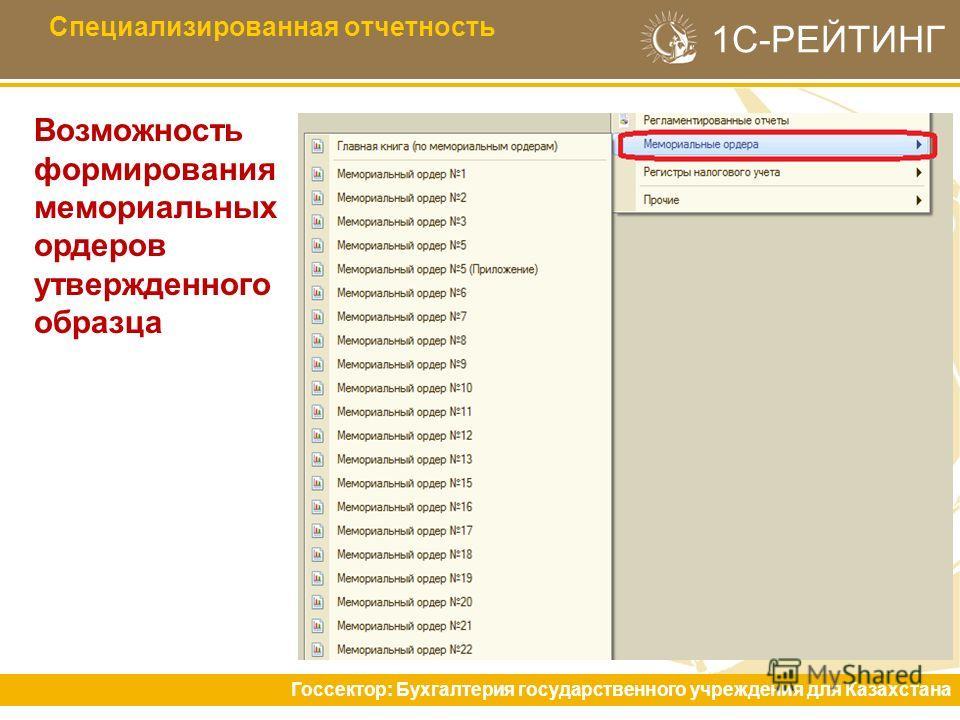 1С-РЕЙТИНГ Возможность формирования мемориальных ордеров утвержденного образца Специализированная отчетность Госсектор: Бухгалтерия государственного учреждения для Казахстана