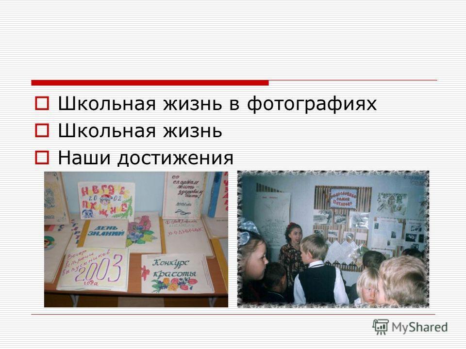 Школьная жизнь в фотографиях Школьная жизнь Наши достижения