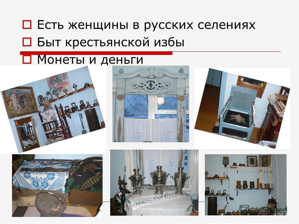 Есть женщины в русских селениях Быт крестьянской избы Монеты и деньги