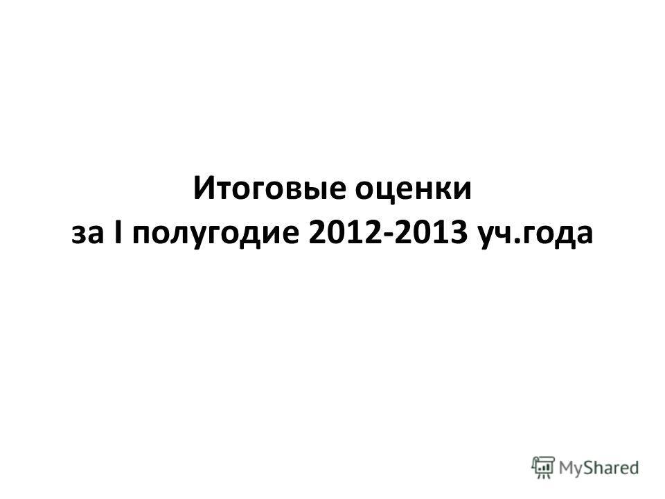 Итоговые оценки за I полугодие 2012-2013 уч.года