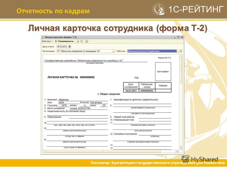 1С-РЕЙТИНГ Отчетность по кадрам Личная карточка сотрудника (форма Т-2) Госсектор: Бухгалтерия государственного учреждения для Казахстана