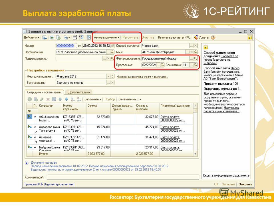 1С-РЕЙТИНГ Выплата заработной платы Госсектор: Бухгалтерия государственного учреждения для Казахстана