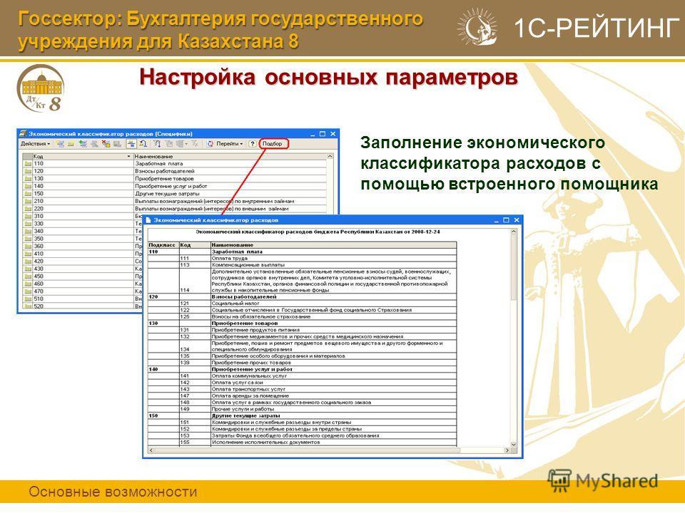 Госсектор: Бухгалтерия государственного учреждения для Казахстана 8 Настройка основных параметров Основные возможности 1С-РЕЙТИНГ Заполнение экономического классификатора расходов с помощью встроенного помощника