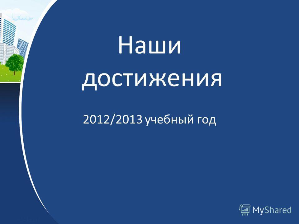 Наши достижения 2012/2013 учебный год