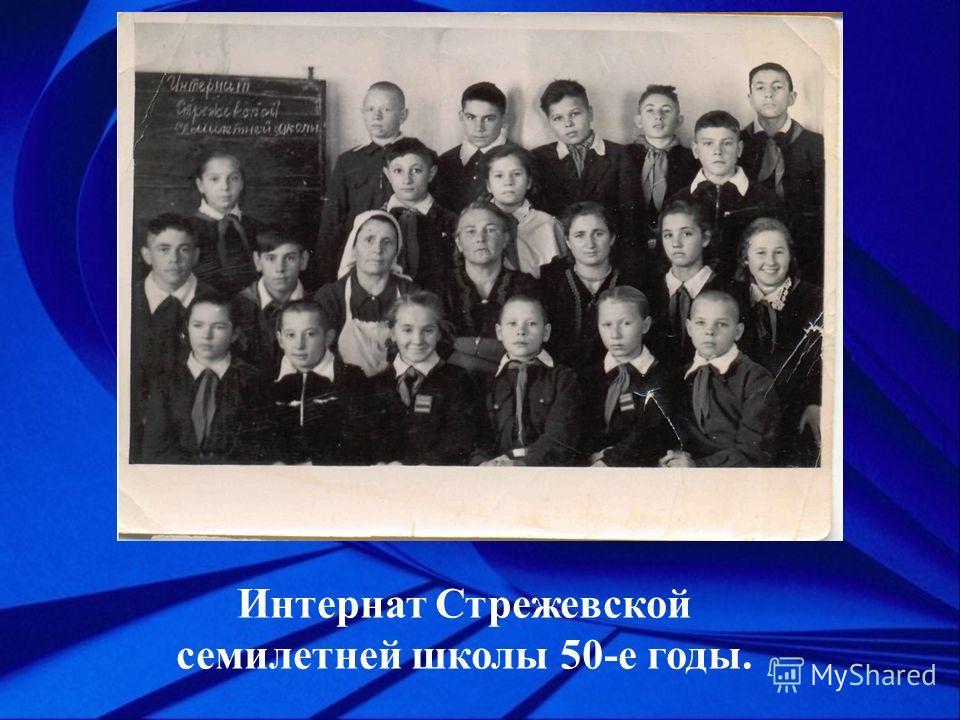 Интернат Стрежевской семилетней школы 50-е годы.