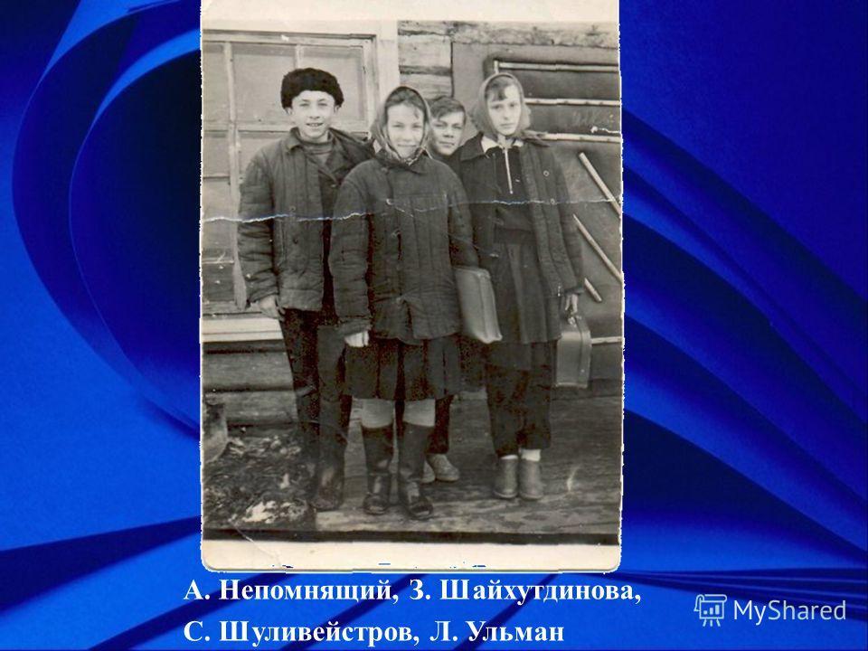 А. Непомнящий, З. Шайхутдинова, С. Шуливейстров, Л. Ульман