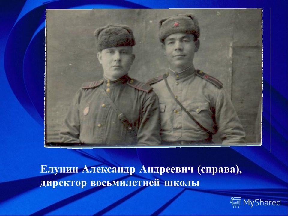 Елунин Александр Андреевич (справа), директор восьмилетней школы