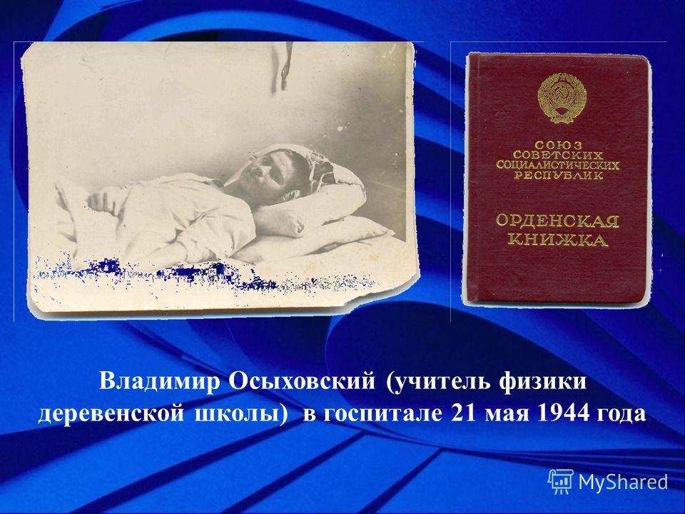 Владимир Осыховский (учитель физики деревенской школы) в госпитале 21 мая 1944 года