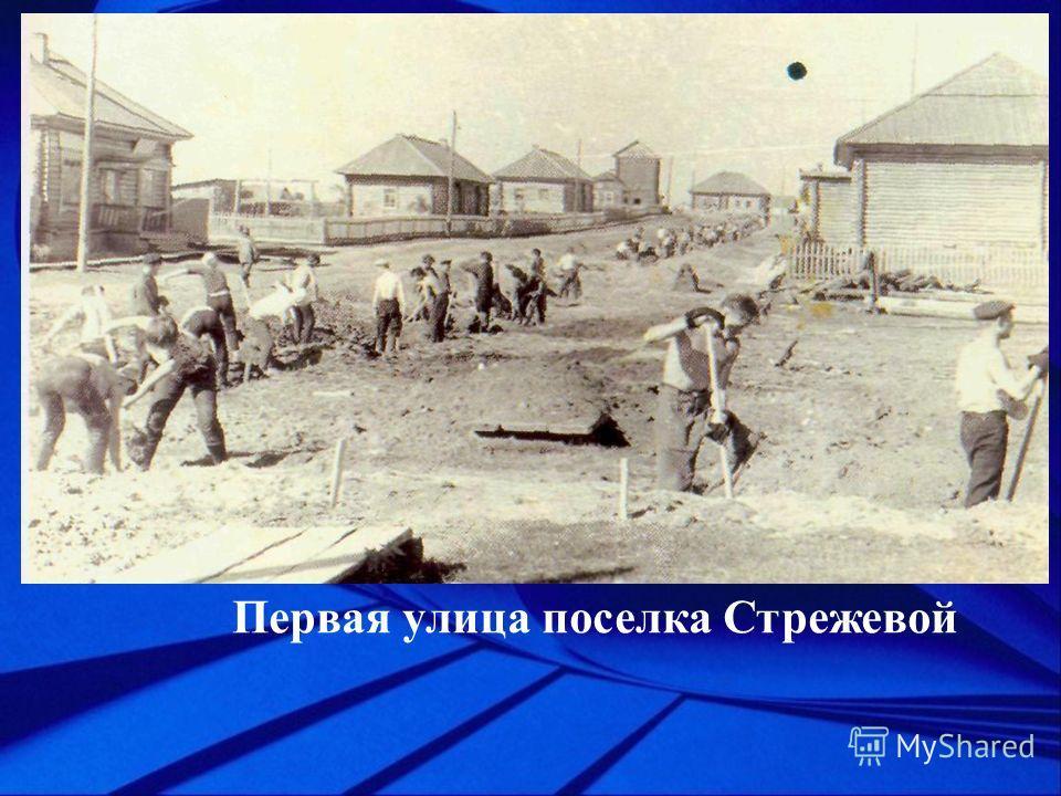 Первая улица поселка Стрежевой