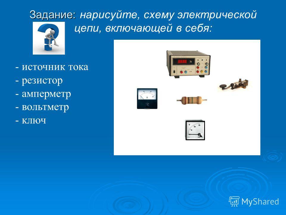 источник тока - резистор