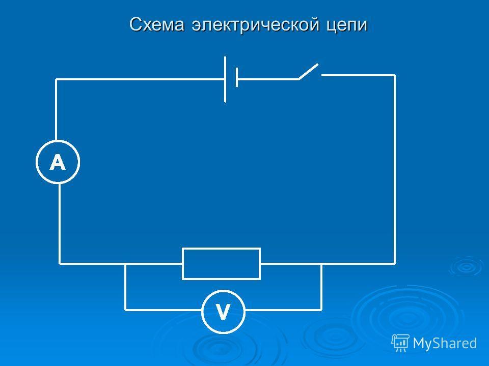 Схема электрической цепи А V ААААА V А V А V А V А V А V А V А V А V А V А V А V А