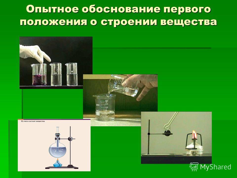 Опытное обоснование первого положения о строении вещества
